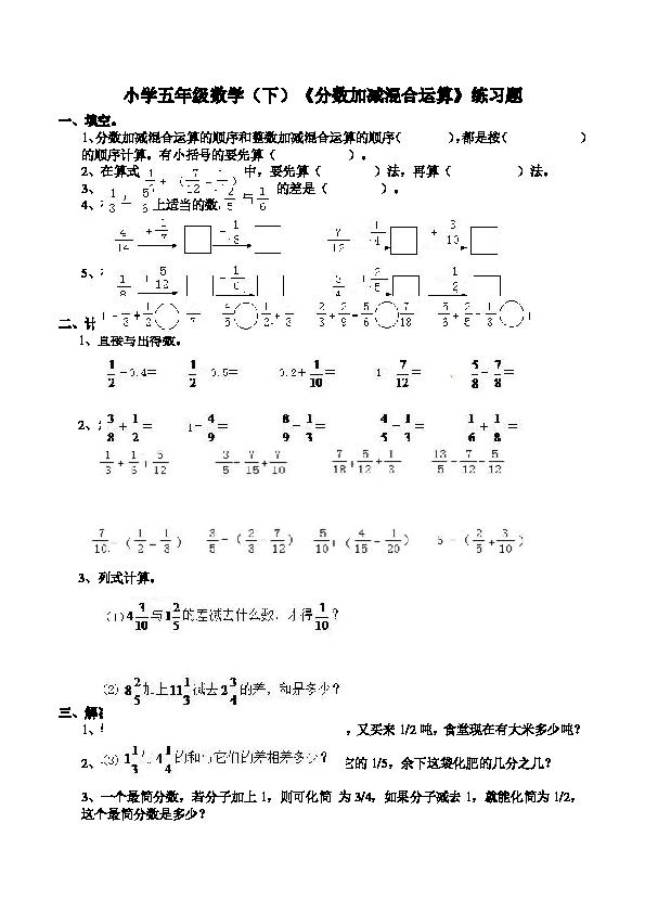 数学五年级下西师大版4分数加减混合运算练习题 含答案