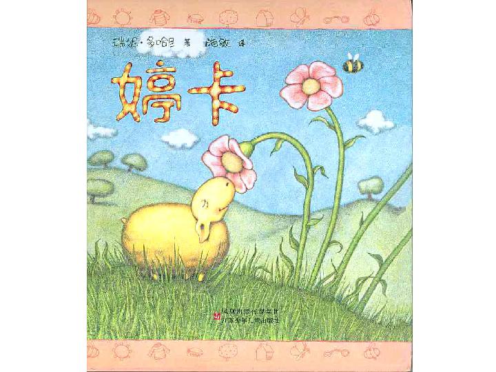 婷卡 二年級語文繪本故事閱讀(ppt版)