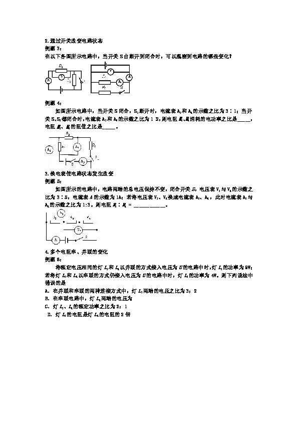 中考冲刺 变化电路分析