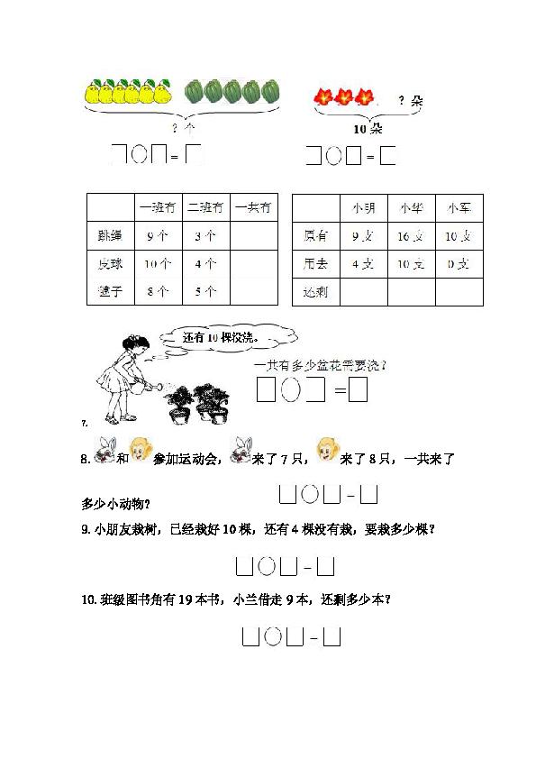 人教版 一年级数学下册 应用题练习