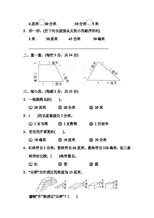 级下苏教版五 分米和毫米过关检测卷 含答案 2