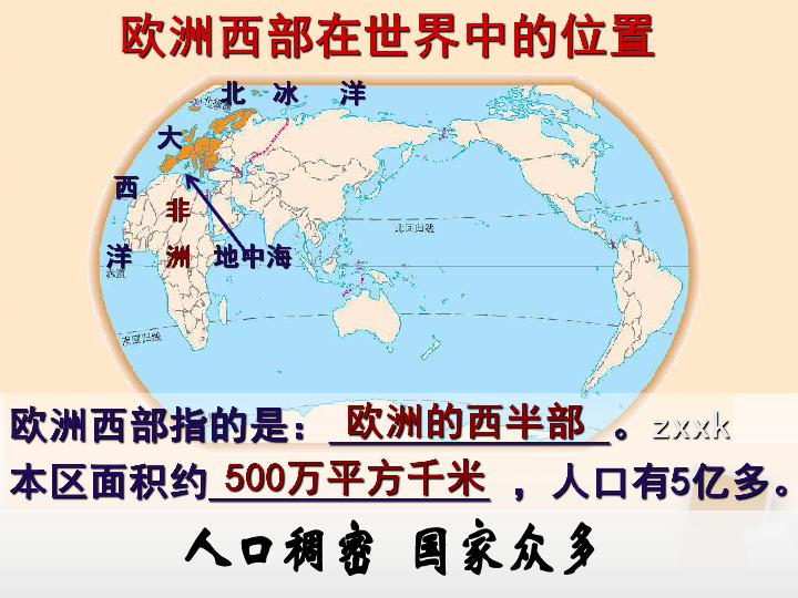 吉林省双辽市向阳乡中学七年级地理下册教学课件 第二节 欧洲西部 共42张PPT