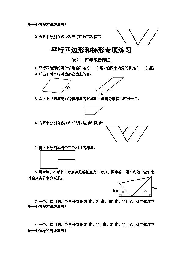 平行四边形和梯形专项练习
