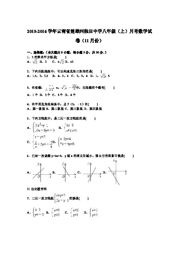 云南省楚雄州独田中学2015 2016学年八年级上学期月考数学试卷 11月份