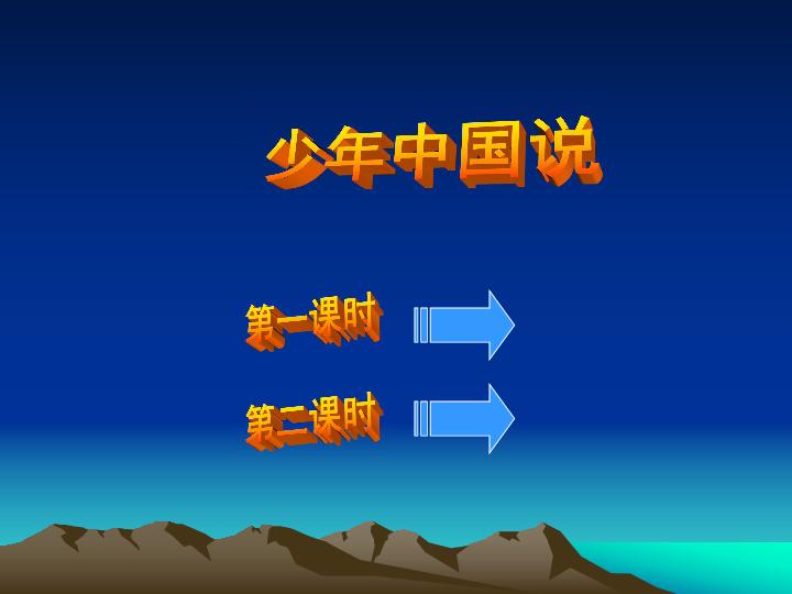 少年中国说 教学课件 68张PPT