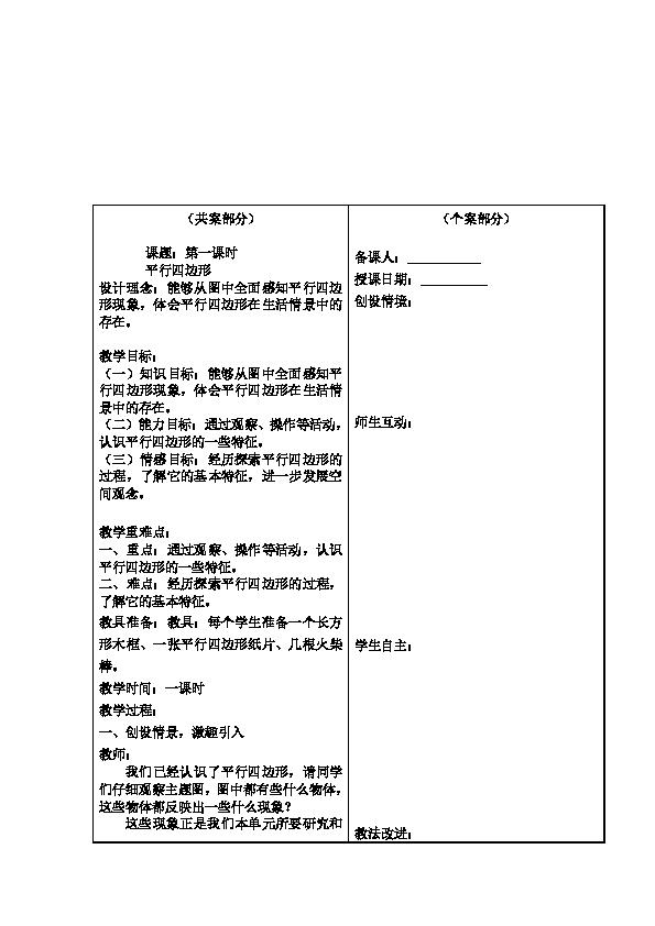 平行四边形和梯形教案