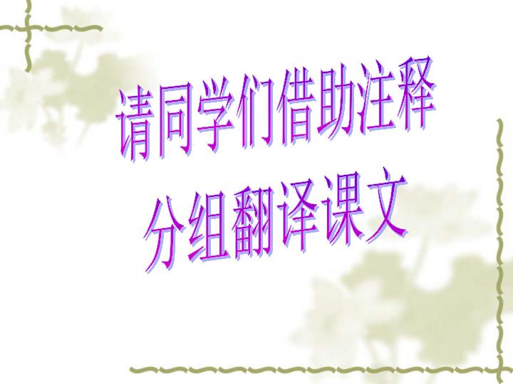 5少年中国说课件 18张ppt