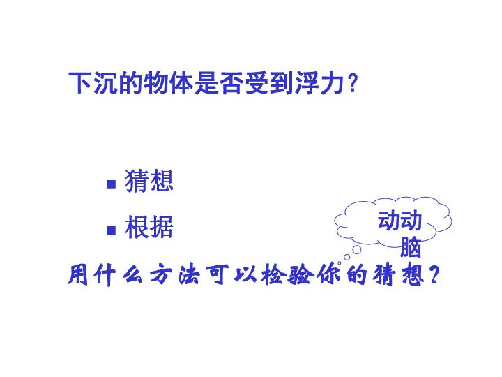 江苏省句容市后白中学苏科版八年级物理下册课件 10.4 浮力 共20张PPT
