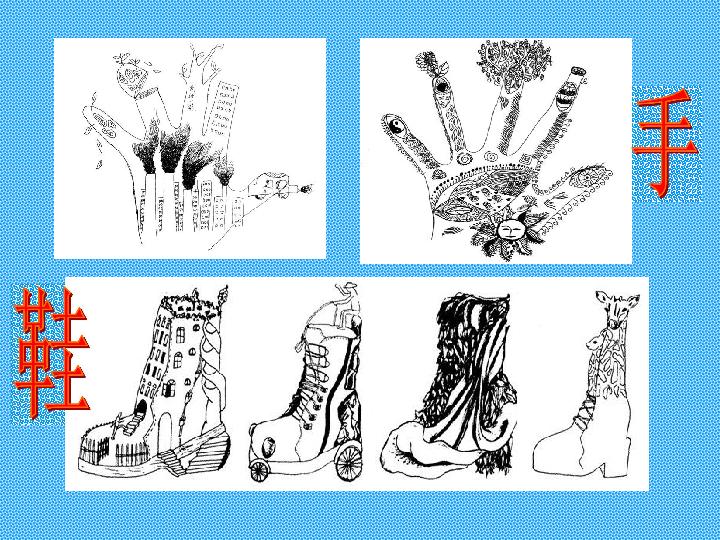 美术六年级上冀美版1图形创意与联想课件(25张)