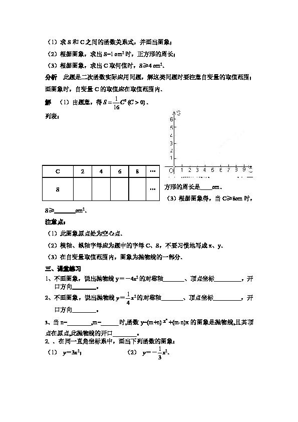 27.2二次函数的图象与性质1