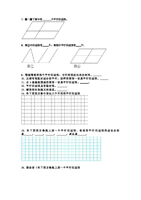 四年级下数学练习题 平行四边形 冀教版 含详细答案解析