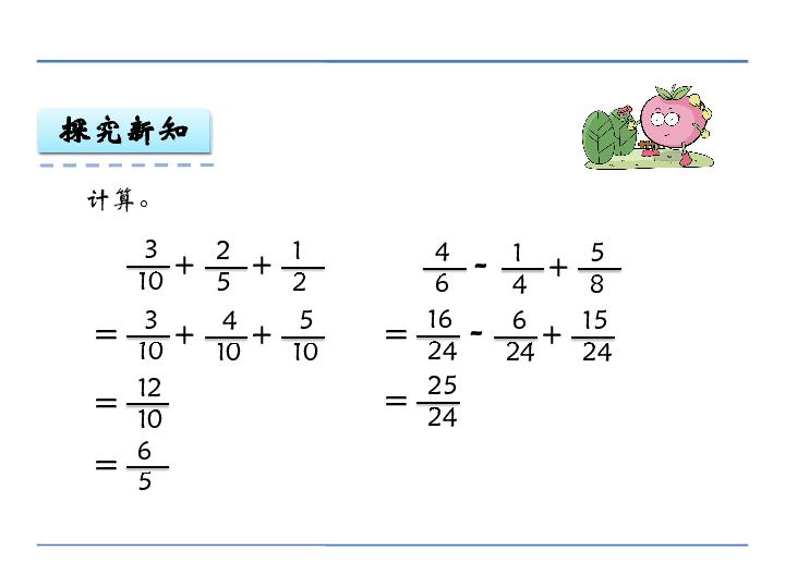 数学五年级下西师大版4分数加减混合运算课件 共22张
