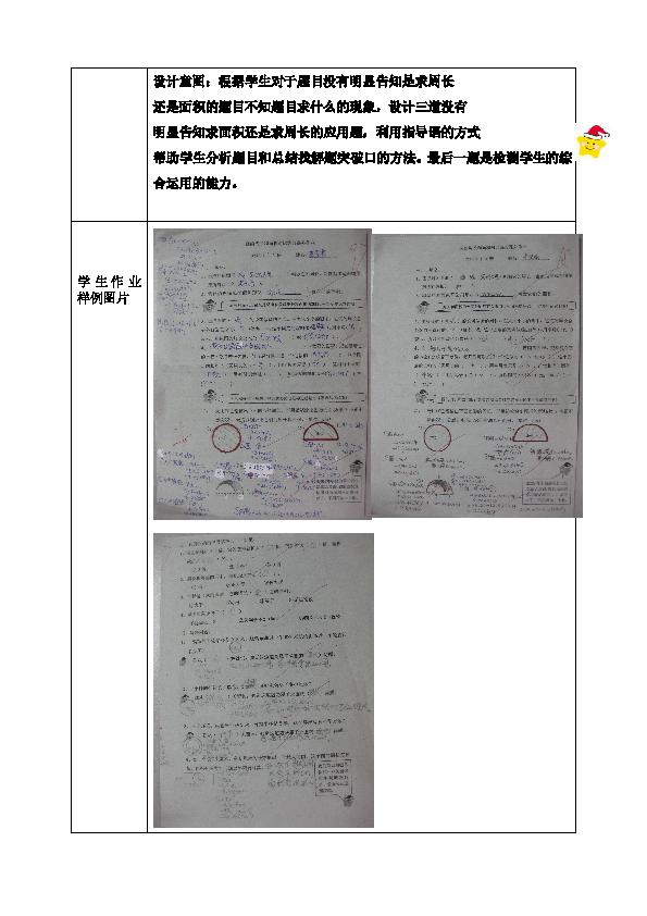 六年级数学上册课件作业设计 圆的周长和面积对比