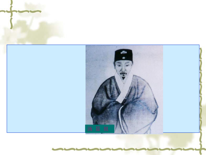 修 汤显祖与 牡丹亭 教学课件 57张PPT
