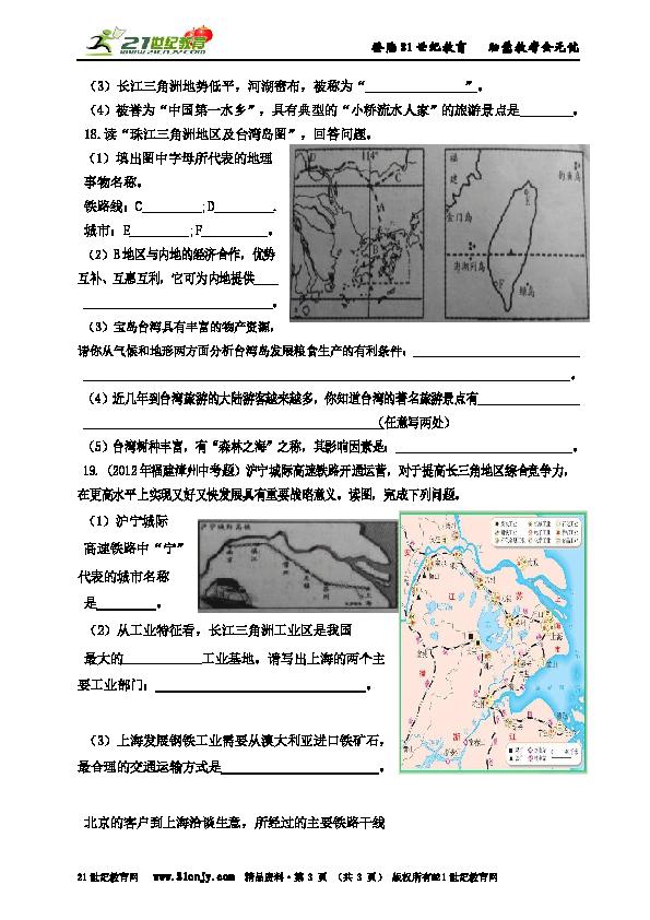 2015年中考专项归类复习 南方地区 精品检测题 含答案