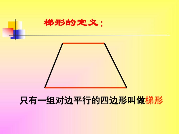 平行四边形和梯形