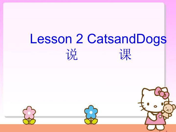 英语三年级下冀教版 三起 Lesson 2 Cats and Dogs说课课件