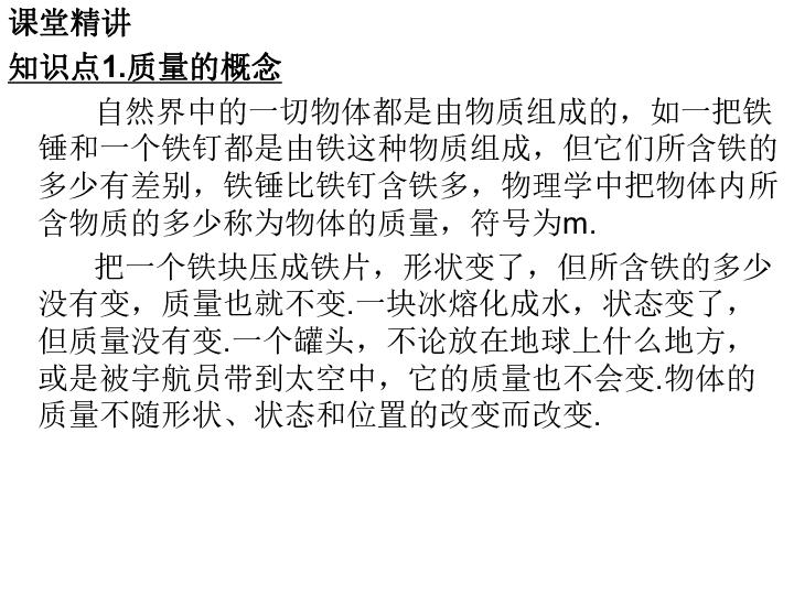 粤沪版八年级物理51 物体的质量 课件 共19张PPT