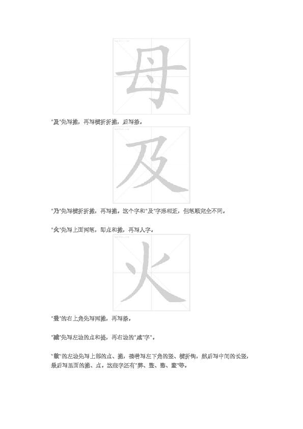 二年级语文汉字笔顺正确书写