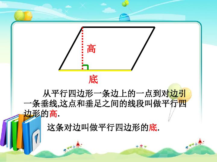 人教版小学四年级数学上 5 平行四边形和梯形 课件3