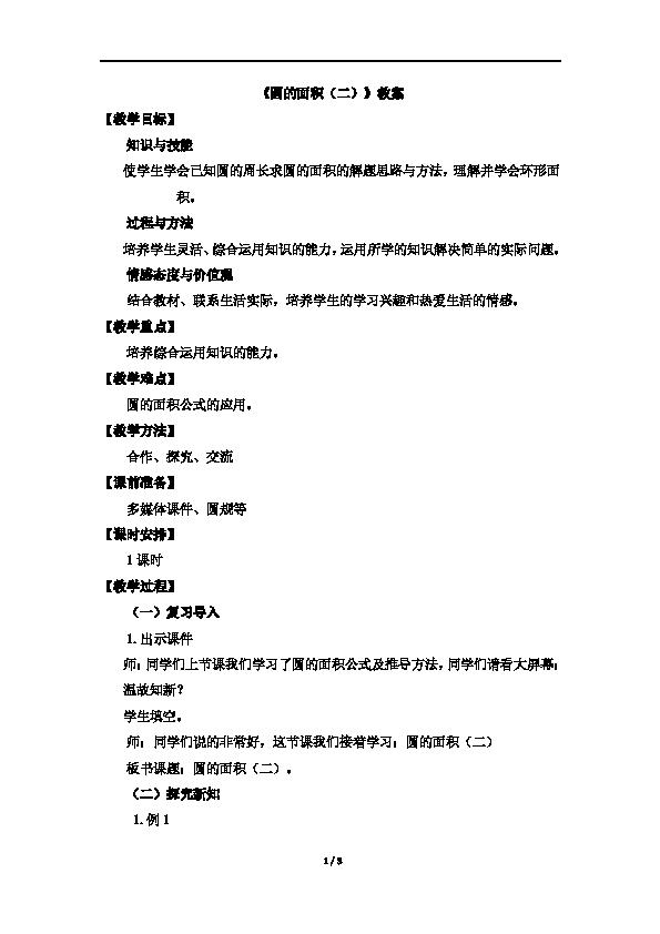 数学六年级上北师大版1圆的面积(二)教案