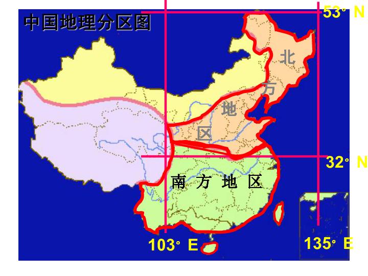 地理八年级下湘教版5.2 北方地区和南方地区 共34张PPT