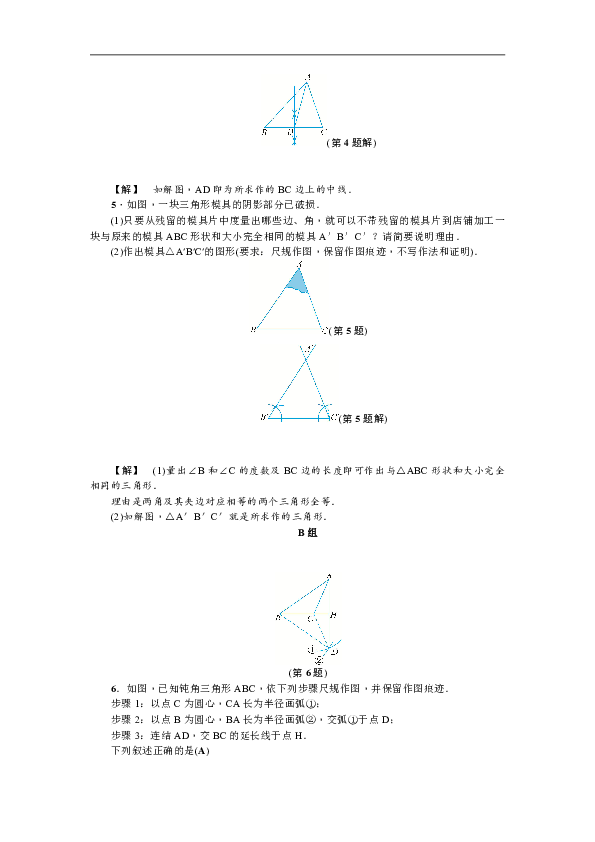 1.6尺规作图同步练习含答案