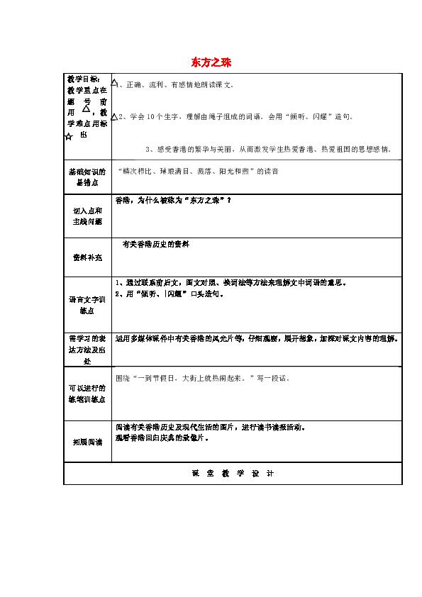 三年级上语文教学设计 东方之珠 鲁教版