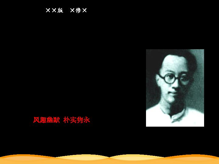 高中语文人教版必修1 第三单元第9课记梁任公先生的一次演讲 课件 33张PPT