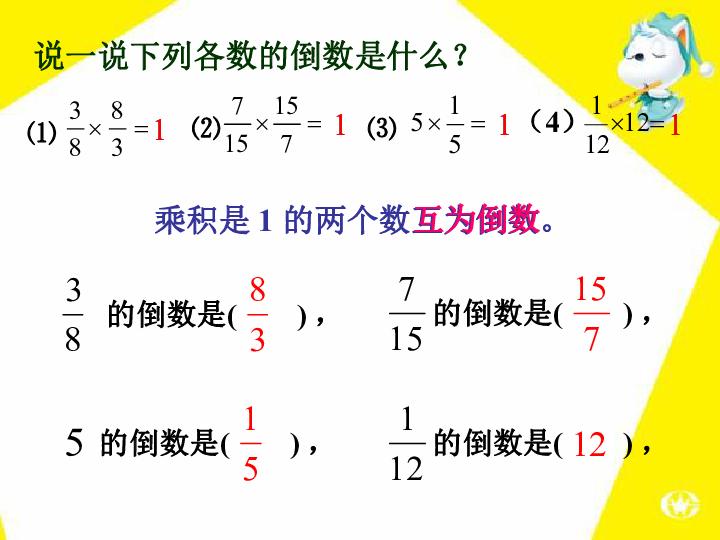 人教版六年级数学上册 3.1 倒数的认识 课件