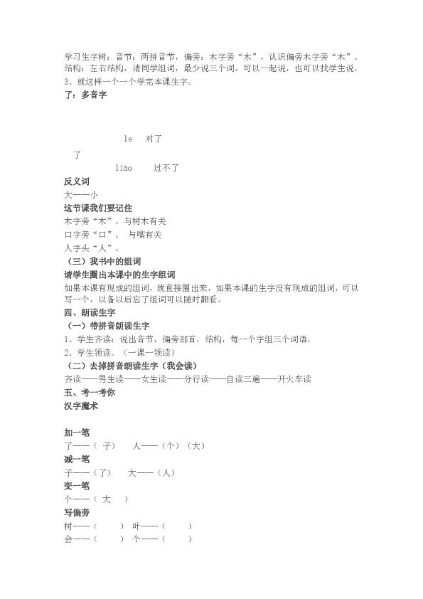 小学一年级语文上册课文1秋天