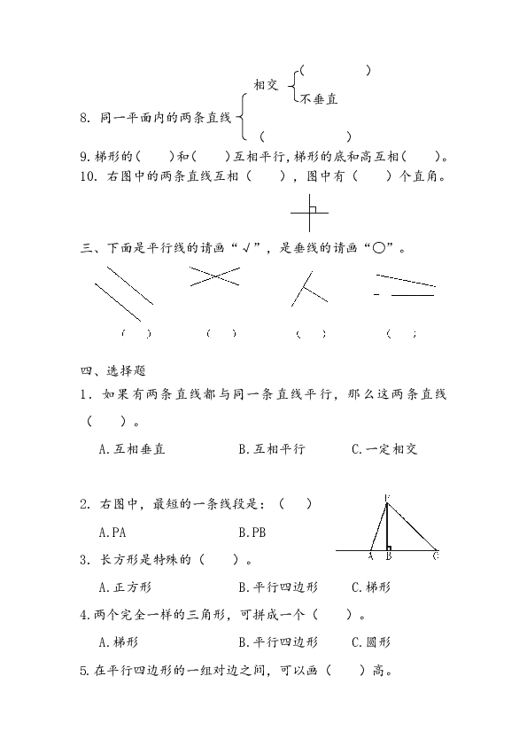 数学四年级上人教版5 平行四边形和梯形 同步练习(无答案)   5 平行四边形和梯形 同步练习一、直接写出得数36*2= 360+470= 12*300= 350÷7= 930-140= 240÷8= 400*20= 140*60= 60*90= 350*