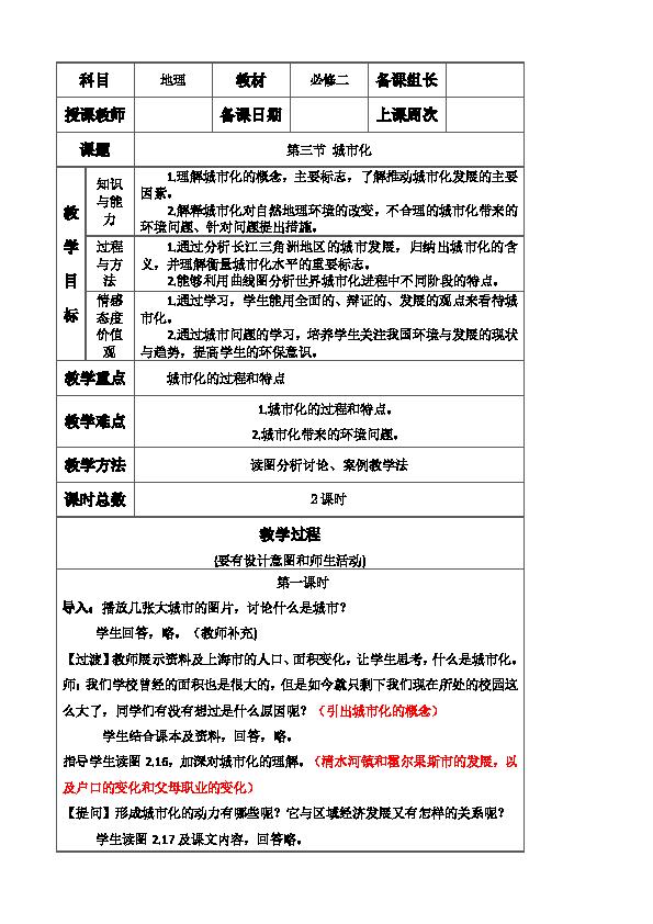 吉林省辽源普高必修2 第二章第三节城市化图片