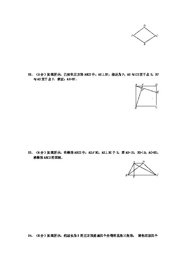 第六章 特殊平行四边形与梯形单元检测(含答案)   一、精心选一选(每题3分,共30分) 1.下列图形中,是轴对称图形而不是中心对称图形的是( ) a.矩形 b.菱形 c.正方形 d.等腰梯形 2.下列说法中,