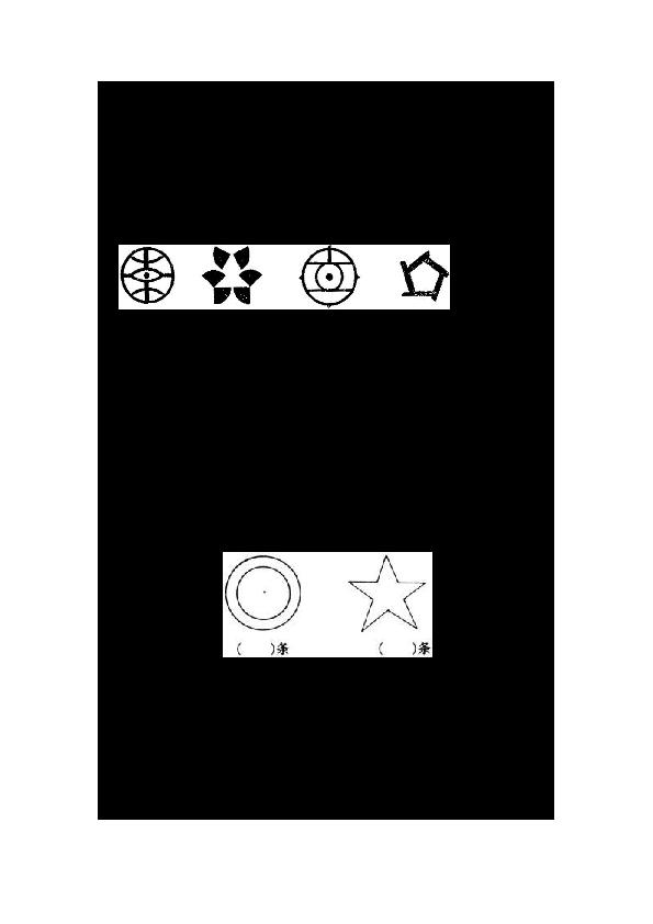 人教新课标版二年级数学上册 轴对称图形 同步练习题 含答案