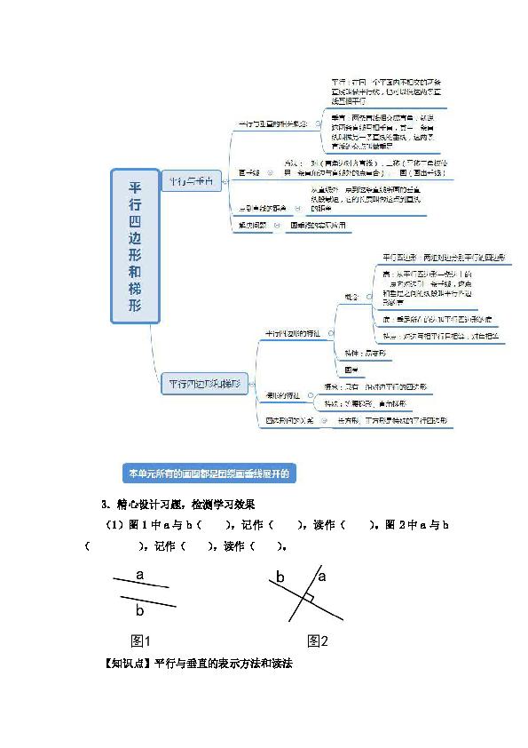数学四年级上人教版第6课时 平行四边形和梯形复习课 教学设计