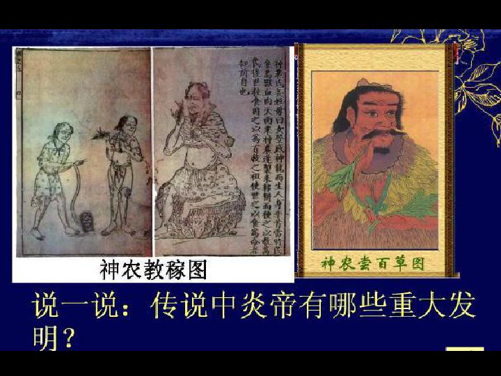 中华文明探源 炎帝 黄帝和尧舜禹的传说