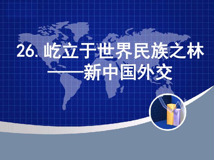 岳麓版必修一第七单元第26课屹立于世界民族之林 新中国外交 共53张PPT