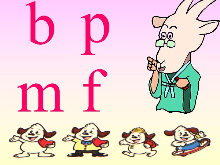 一年级上册3 汉语拼音b p m f 课件