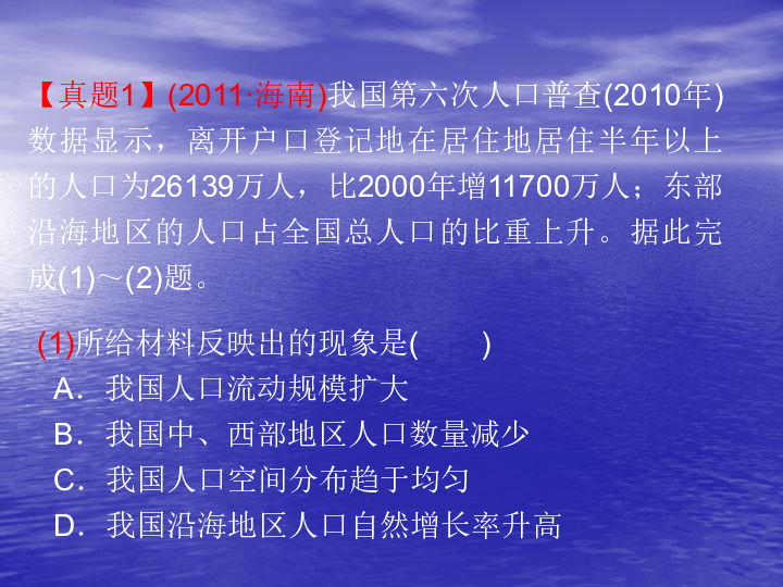为人口提供淡水能力_人口普查