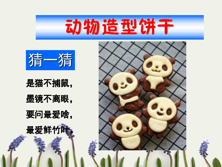 9 动物造型饼干 共14张PPT