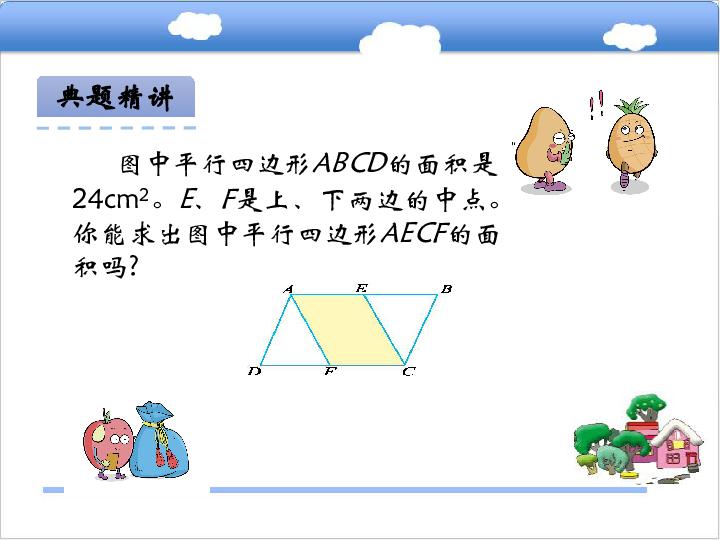 北师大版小学五年级数学上 4.3 平行四边形的面积