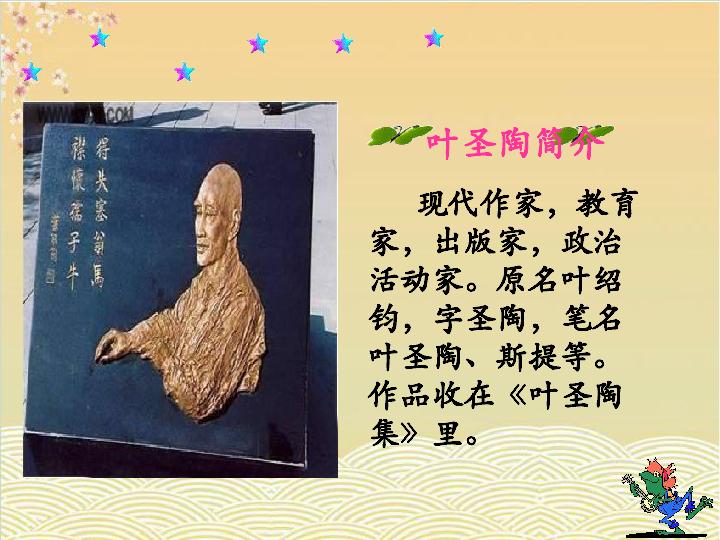 语文s版语文六年级上册第1课 稻草人