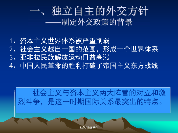 人教版必修1第23课新中国初期的外交 共17张PPT