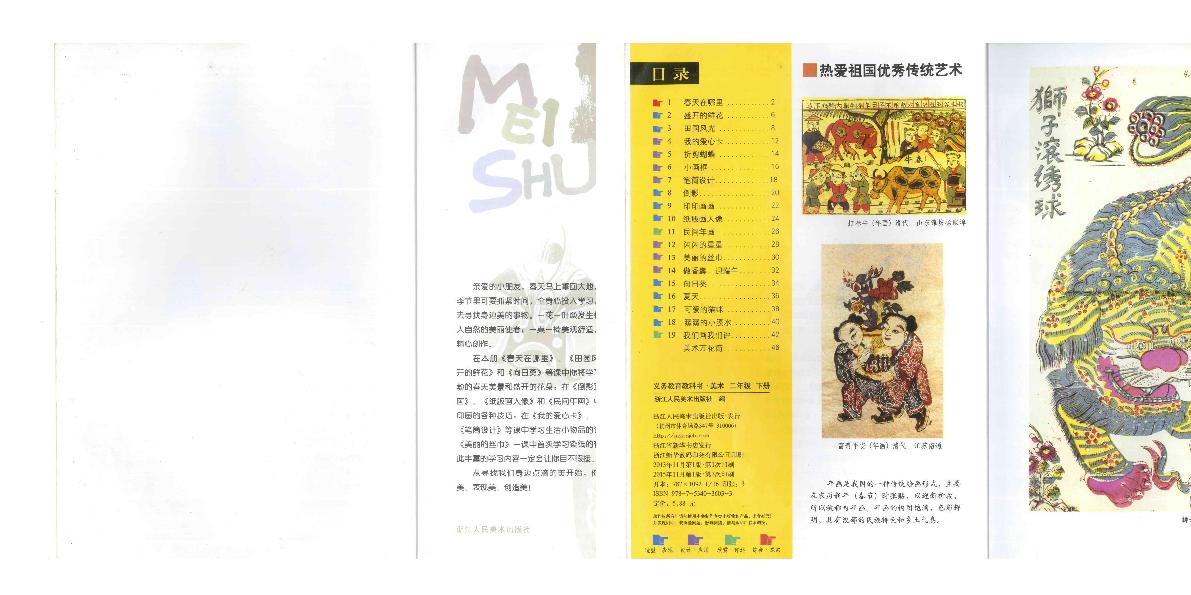 小学美术浙美版二年级下册电子课本
