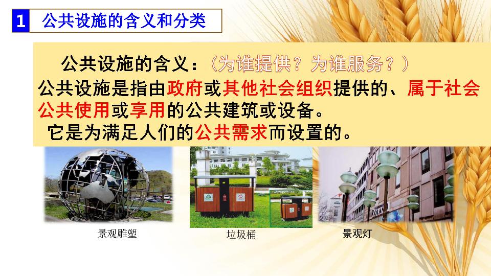 3.1 爱护公共设施 21张ppt