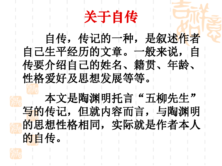 语文八年级下人教版第22课五柳先生传课件