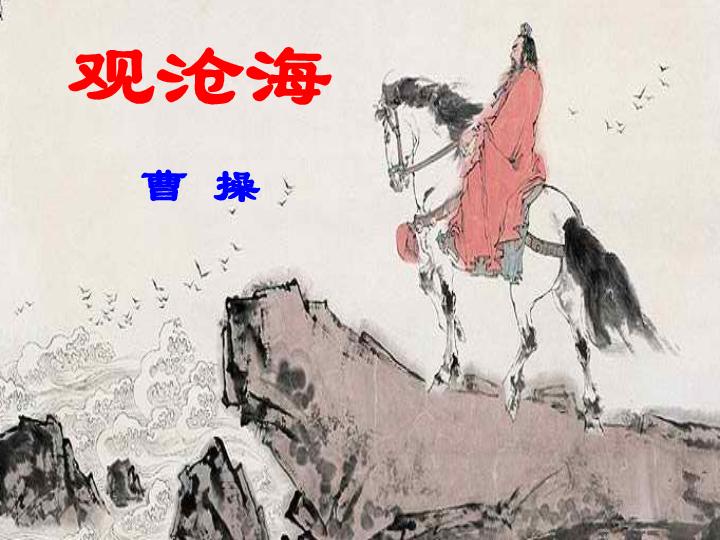 语文版(2016)  七年级上册(2016)  第六单元  21 古诗五首  观沧海