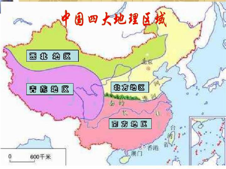 第二节 北方地区和南方地区