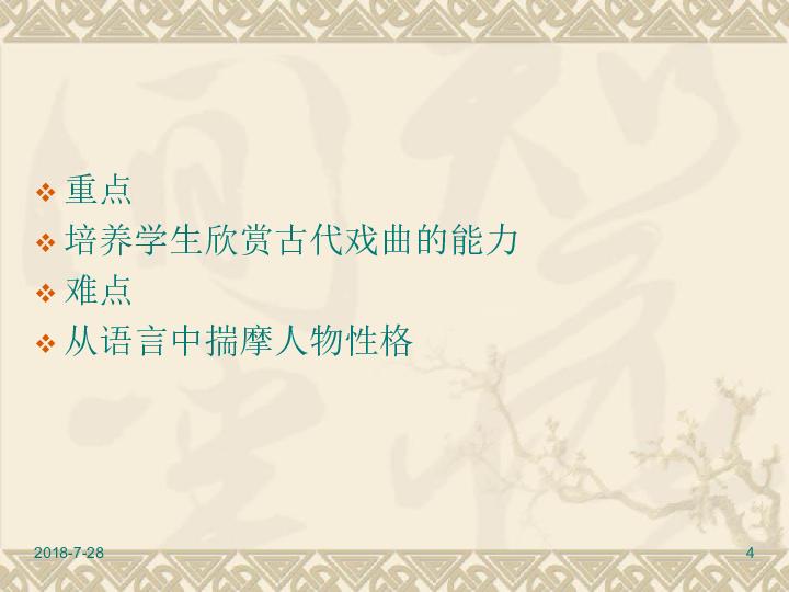 2015 2016高中语文粤教版 选修 戏剧欣赏 第一单元课件 第2课 牡丹亭 共46张PPT